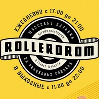Логотип РОЛЛЕРДРОМ Тольятти - Катание на роликах