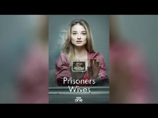 Жёны заключенных (2012