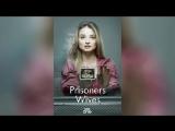 Жёны заключенных 2012