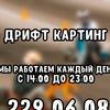 New DRIVE картинг-клуб Воронеж