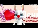 Новый Рэп Клип День Влюбленных 2017  💗💘💗  Zoobe Зайка - День Святого Валентина. Песня про 14 февраля