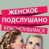 Женское Подслушано Красноуфимск