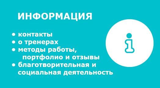 4.Информация