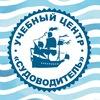 """УЦ """"Судоводитель""""/ Автошкола / Великий Новгород"""