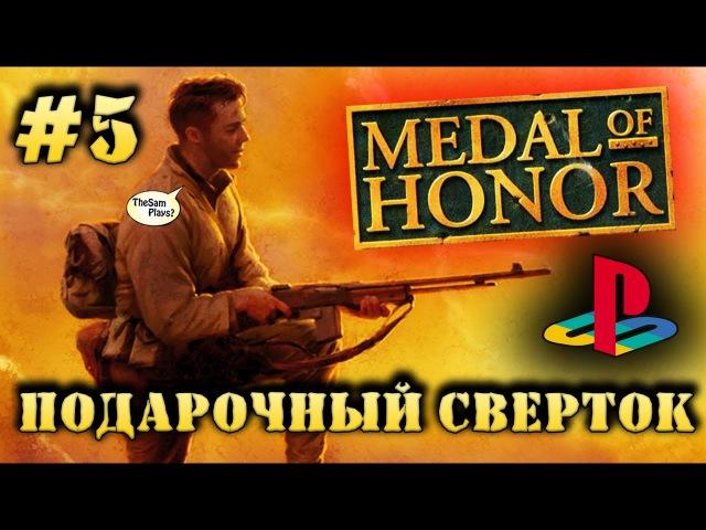 Medal Of Honor - НАЙДИ ПОДАРОЧНЫЙ СВЕРТОК [PS1] - Прохождение 5