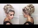 Как сделать высокий пучок Свадебная, вечерняя причёска.