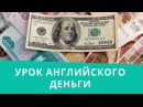 Урок английского на тему Деньги Money