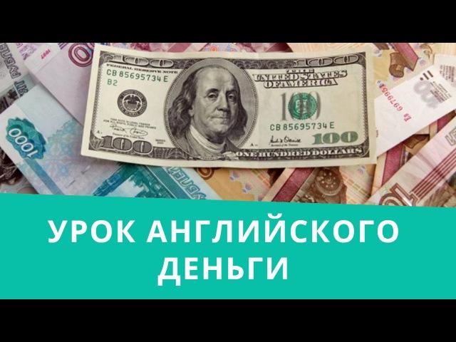 Урок английского на тему Деньги (Money)
