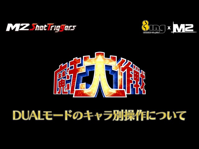 PS4 - Sorcer Striker