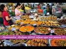 Таиланд Паттайя 2018 обзор цен на рынке ! Pattaya 2018 review of prices on the market