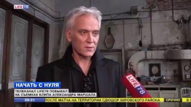 LIFE78 побывал на съемках клипа Александра Маршала