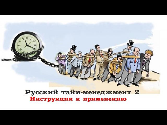 Александр Любищев Русский тайм менеджмент 2 Инструкция к применению
