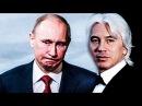 Слова Путина о потере Хворостовского растрогали поклонников
