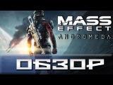 ОБЗОР Mass Effect Andromeda. Масс Эффект без Шепарда.