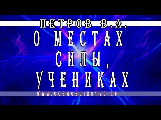 Основатель космоэнергетики Петров В.А. о местах силы, учениках Космоэнергетика