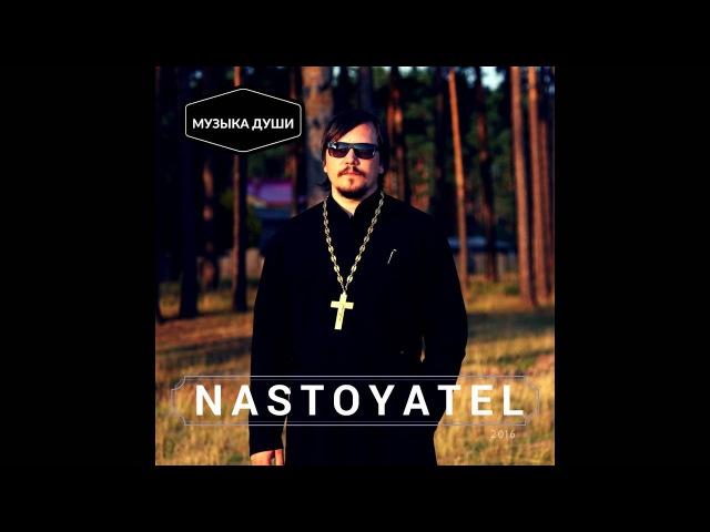 Nastoyatel - Судный день