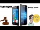 Судебный иск к Microsoft из за Lumia 950