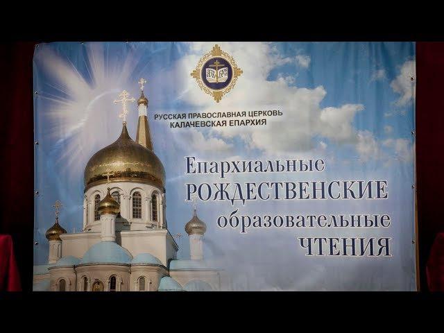 Доклад епископа Калачевского и Палласовского Иоанна на Рождественских образов ...