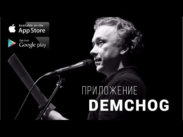 Приложение Demchog в твоем телефоне