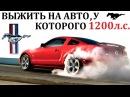 Ford Mustang ЛЕГЕНДА АМЕРИКИ