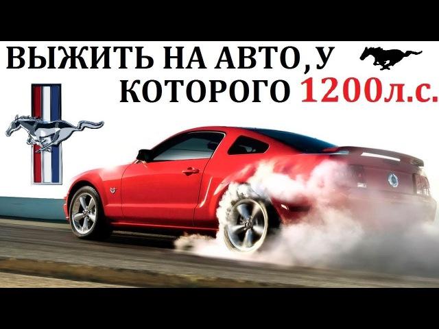 Ford Mustang Мустанг СУМАСШЕСТВИЕ НА 1200л с ЛЕГЕНДА АМЕРИКИ