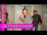 ДЕРЕВЕНСКАЯ КОМЕДИЯ ФИЛЬМ 2016 - Деревенские Русские комедии 2016 новинки