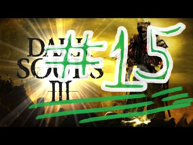 [Dark Souls 3][15] По горячим следам... Олдрика, Пожирателя Богов
