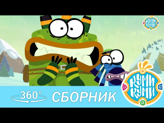 Куми Куми 360 градусов Сборник Новые мультики для детей