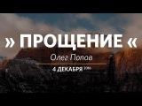Церковь Слово жизни Москва. Воскресное богослужение, Олег Попов 27.11.16