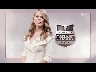 Проверка города Черновцы. Новый инспектор Фреймут. Города - 5 серия, 4 сезон