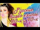 Русская дискотека 80 90 х Назад в СССР КЛИПЫ Часть 1