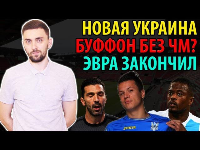 НОВАЯ сборная Украины. Буффон БЕЗ ЧМ? Эвра заканчивает.
