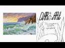 Как написать нарисовать морские волны маслом Dari Art