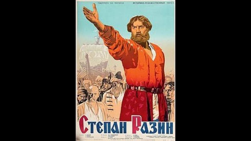 Степан Разин Stepan Razin (1939) фильм
