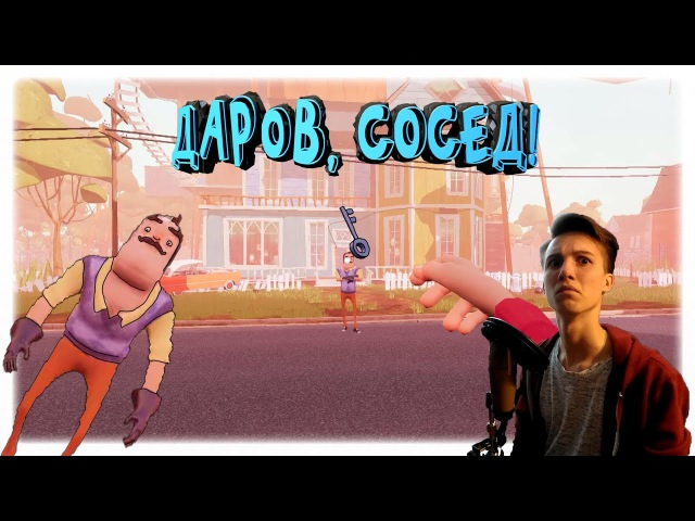 😅 ДАРОВ, СОСЕД! | Hello Neighbour - ALPHA 4 💦