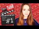 Как Стать Успешным Видеоблоггером ШКОЛА ВИДЕОБЛОГГЕРА 1 Саша Спилберг