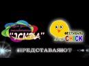 STEN DEEP CREW DINAMIT Odesa Fest CHIK