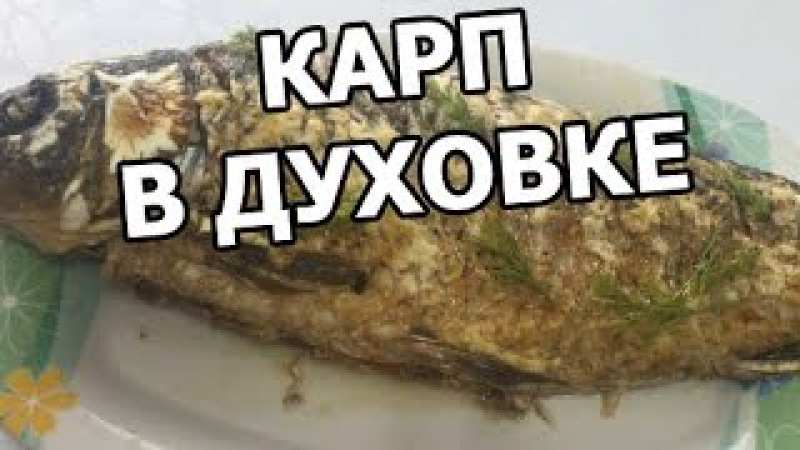 Как приготовить карпа в духовке Карп запеченный от Ивана