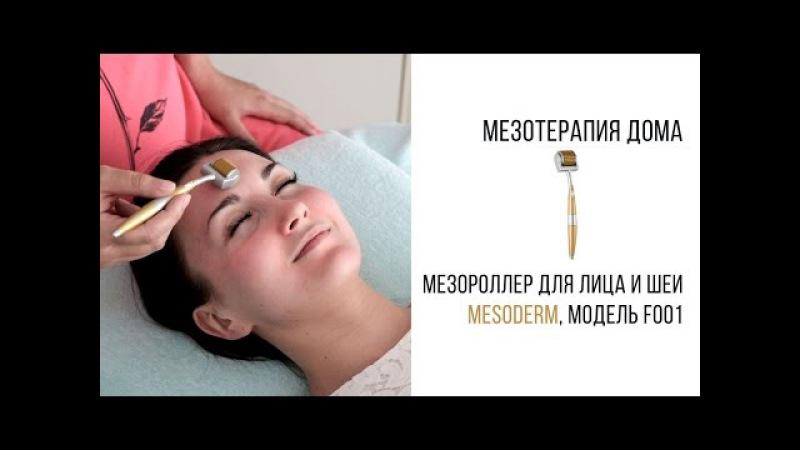 Мезороллер в домашних условиях. Пошаговая процедура. Beauty-эксперт Анна Серова.