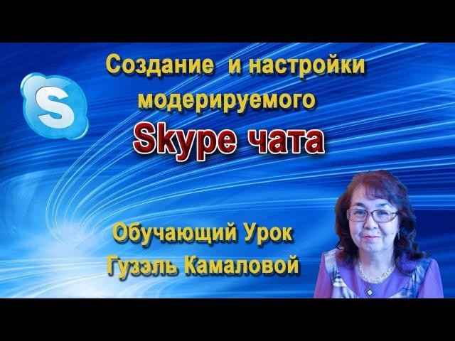 Создание и настройки модерируемого скайп-чата в 7-й версии