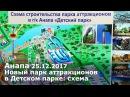 Анапа 25.12.2017 новый парк аттракционов в Детском парке схема