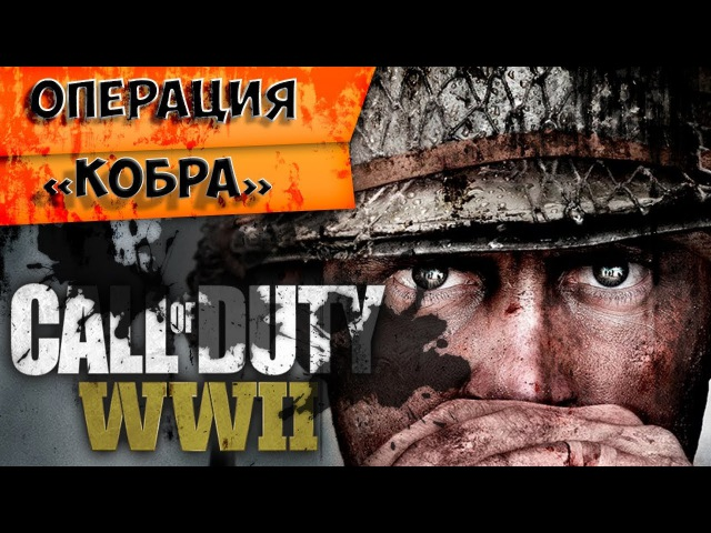Прохождение Call of Duty: WW2 — Операция «Кобра»