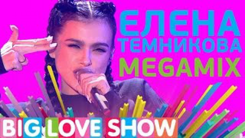 Елена Темникова - Megamix [Big Love Show 2017]