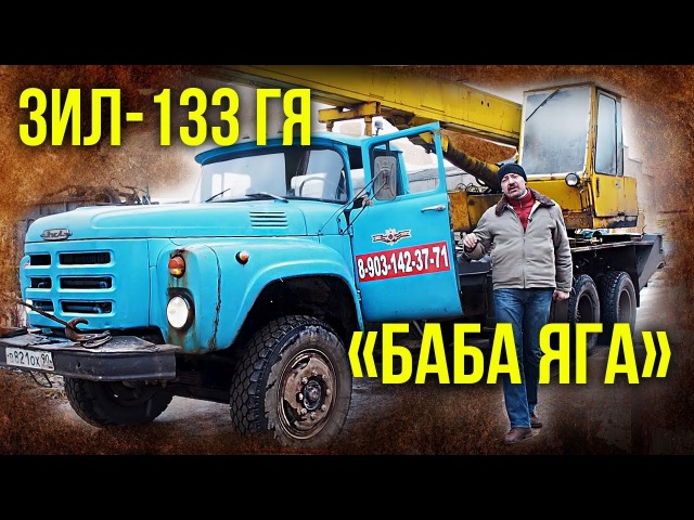 ЗИЛ-133 ГЯ Крокодил или Баба Яга | Тест-драйв и обзор Грузовика | Автопром СССР | Pr...
