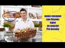бизнес идеи от про бизнес Мини - Пекарня как бизнес идея 2018 года