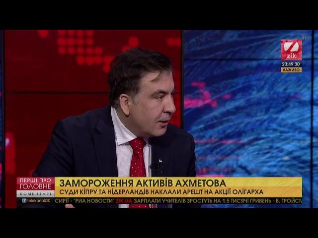 Саакашвілі: Насалика поставили, щоб готувати банкрутство шахт на Західній Україні <Саакашвили>