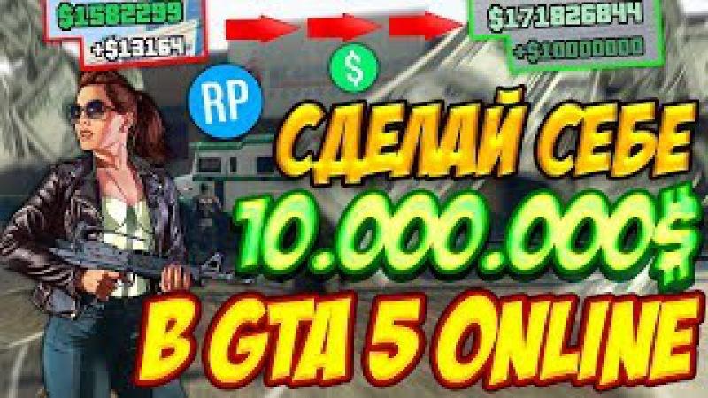 🔵 НАКРУТКА ПО 10 МЛН.$ и ЛЮБОЙ LVL В GTA 5 ONLINE!