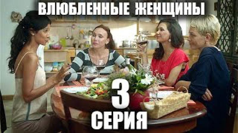 Влюблённые женщины 3 серия