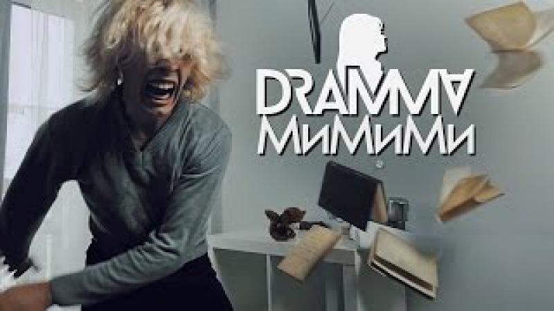 DRAMMA – МиМиМи [ПРЕМЬЕРА клипа, 2017] (STRONG SYMPHONY production)