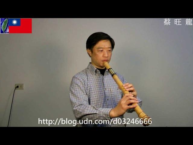 06 小城故事 簫曲集 1 G調 洞簫 示範吹奏 Dong Xiao 簫 教學 2014 1 17
